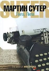 """Книга """"<b>Лила</b>, <b>Лила</b>"""" - <b>Мартин Сутер</b> скачать бесплатно"""
