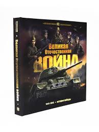 <b>Интерактивная</b> историческая <b>энциклопедия</b> о Великой ...