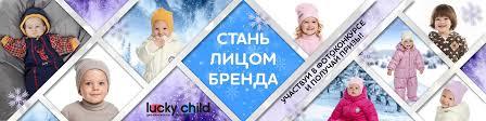Я и мой малыш - <b>Lucky Child</b> | ВКонтакте