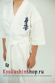 Купить <b>кимоно</b> киокушинкай. Детское и взрослое <b>кимоно</b> ...