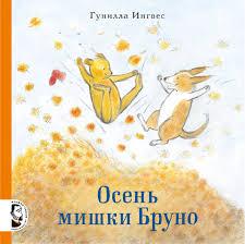 """Книга """"Осень <b>мишки Бруно</b>"""" — купить в интернет-магазине OZON ..."""