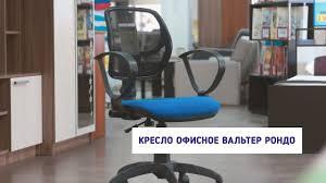 """<b>Офисное кресло</b> """"<b>Вальтер</b> Рондо"""" - YouTube"""