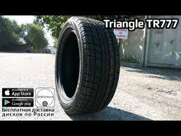 Шины зимние китайские <b>Triangle</b> TR777 - YouTube