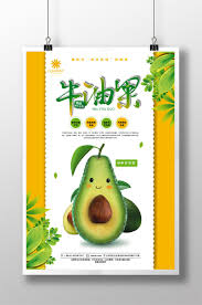<b>Fresh Avocado</b> Templates Psd | <b>Fresh Avocado</b> Png Images Free ...