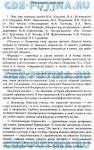 ГДЗ з української літератури 5 клас Авраменко відповіді на ... 2042601