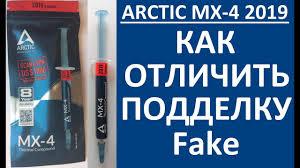 Как отличить распознать подделку Arctic MX4 2019 - YouTube