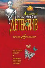 Серия книг Писательница Алена Дмитриева - бесплатно скачать ...