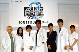 「医龍」の画像検索結果