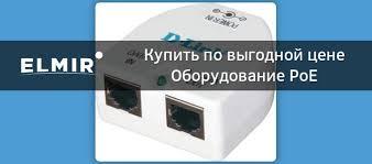 Оборудование <b>PoE Planet</b> (<b>Планет</b>) купить недорого в Украине ...