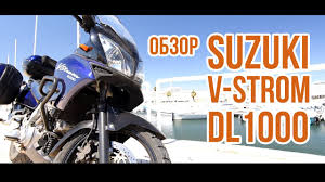 Обзор мотоцикла <b>Suzuki V Strom</b> DL 1000 - YouTube