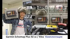 Эхолот <b>картплоттер Garmin Echomap</b> plus 92sv /93sv ...