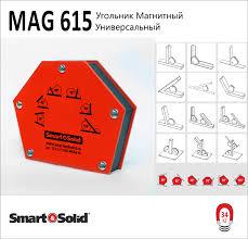 <b>MAG 615</b>
