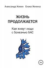 елена благоводская