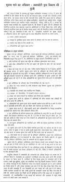 essay on the right to information rti in in hindi