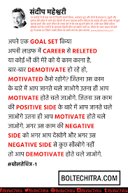 how to stay motivated in your career selected sandeep maheshwari quotes in hindi 2309234623442375