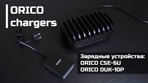 <b>Зарядные устройства ORICO</b> | <b>ORICO</b> CSE-6U & <b>ORICO DUK</b>-<b>10P</b>