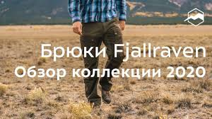 Коллекция <b>брюк Fjallraven</b> 2020. Обзор - YouTube