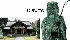 「継体天皇」の画像検索結果