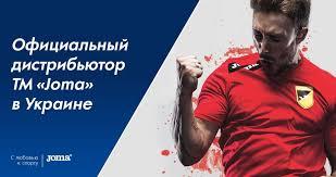 <b>Joma</b> купить Киев, Украина - лучшая цена на Джома в интернет ...