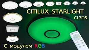 Starlight RGB - новое поколение <b>светодиодных</b> свети <b>CITILUX</b> ...