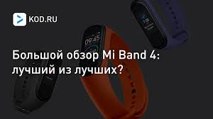 Большой обзор <b>Xiaomi Mi</b> Band 4: лучший <b>умный браслет</b> из ...