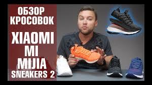 <b>Кроссовки</b> Xiaomi <b>Mi Mijia Sneakers</b> 2 – цена-качество огонь ...