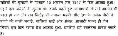 augustindependencedayessayinhindienglishjpgaugust independence day essay in hindi amp english