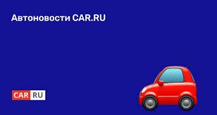 Новостные тэги CAR.RU