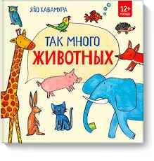 <b>Так много животных</b> (Яйо Кавамура) — купить в МИФе