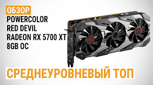 Обзор <b>видеокарты PowerColor</b> Red Devil <b>Radeon RX</b> 5700 XT ...