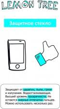 <b>Защитные</b> пленки и <b>стекла</b> для телефонов Lemon Tree – купить ...