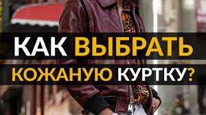 Как выбрать <b>кожаную куртку</b> | 3 совета - YouTube