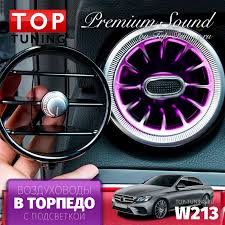 Дефлекторы климата с <b>подсветкой</b> 3D ambient для Mercedes ...