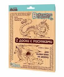 <b>Доски для выжигания</b> - Драконы, 2 шт. от <b>Десятое</b> королевство ...