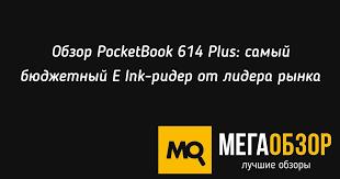 Обзор <b>PocketBook 614</b> Plus: самый бюджетный E Ink-ридер от ...