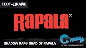 Тест-драйв <b>воблера Shadow Rap</b>® Shad от <b>Rapala</b>! Новинка ...
