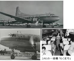 「1952年 - もく星号墜落事故」の画像検索結果