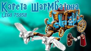<b>Карета</b> Шармбатона - <b>Lego Гарри Поттер</b> 75958. Обзор - YouTube