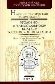 """<b>Лебедев</b> В.М., Божьев В.П. """"Научно-практический <b>комментарий</b> к ..."""