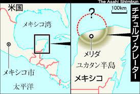 「メキシコ・ユカタン半島に衝突した直径10キロの隕石」の画像検索結果