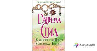 <b>Лучшие любовные</b> романы Даниэлы <b>Стил</b>, <b>Даниэла</b> Стил (АСТ ...