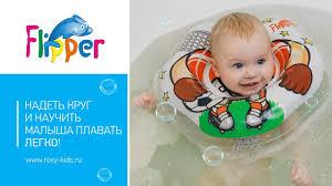 Как надеть <b>круг на шею для</b> купания малышей? Видеоинструкция ...