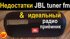 <b>JBL tuner</b> fm НЕДОСТАТКИ - YouTube