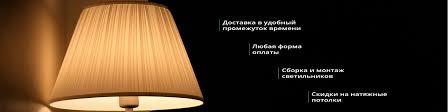 Седьмое небо. Люстры и светильники онлайн. | ВКонтакте