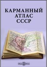 <b>Карманный атлас</b> СССР: географическая карта читать онлайн и ...