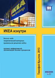 <b>Тимофей Крылов ИКЕА</b> изнутри (бизнес-кейс) скачать книгу fb2 ...