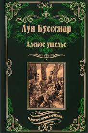 """Книга """"<b>Адское ущелье</b>"""" — купить в интернет-магазине OZON с ..."""