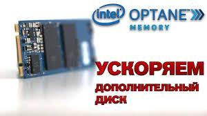 <b>Intel</b> Optane Memory. Ускоряем дополнительный <b>жёсткий диск</b> ...