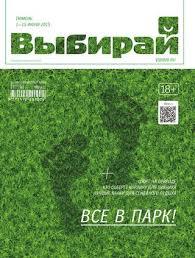 Vibirai 11 248 small by Megatyumen.Ru - issuu