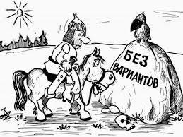 Картинки по запросу Карикатура выборы ГосДумы